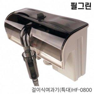 필그린 걸이식 여과기 HF-0800