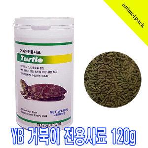 YB 거북이전용사료 120g 거북이사료 거북이먹이