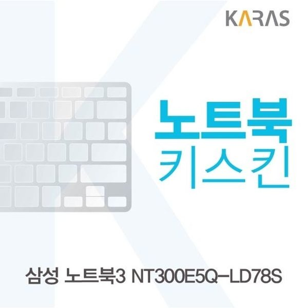 삼성 노트북3 NT300E5Q-LD78S용 노트북키스킨 키커버(
