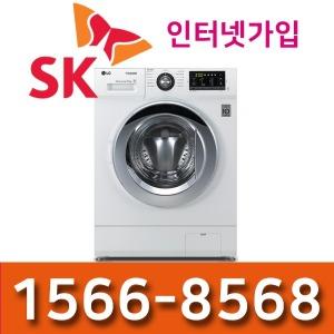 SK인터넷가입 LG전자건조겸용트롬세탁기 FR9WKB 신청