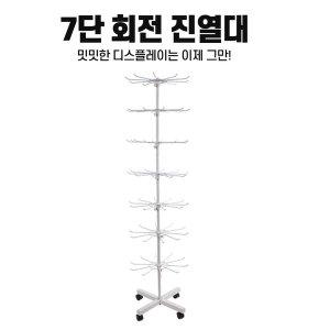 회전진열대/스카프 목돌이 진열대/진열장/스페이스월