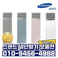 15~40평형모음 인버터 스탠드 냉난방기 AP060RAPDBH1S