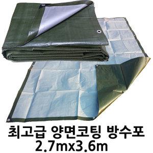방수포 2.7x3.6 /천막/그라운드시트/타프/양면코팅