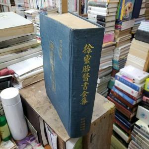 707아이책//서령태의서전집(중문판)-서영태/오주출판사/실물