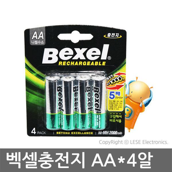 벡셀 충전지 AA 4알/ HR6/ 니켈수소 충전건전지
