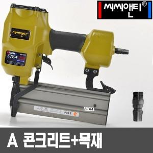 에어타카 ST64pro 콘크리트타카 타정기 타카 목재겸용A