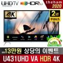 더함 구글 안드로이드 스마트 U431UHD UHD TV 43인치