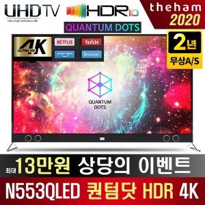 노바 N553QLED 퀀텀닷 HDR 4K UHD 스마트 TV
