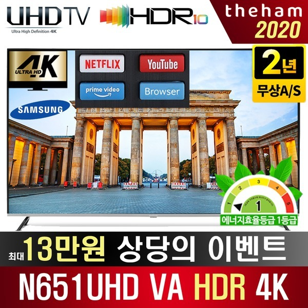 노바 N651UHD SMART HDR TV 삼성 VA 패널 4K UHD TV