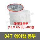 04T 에어캡 봉투(15X20cm-400장)-1개/ 포장용 뽁뽁이