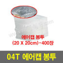 04T 에어캡 봉투(20X20cm-400장)-1개/ 포장용 뽁뽁이
