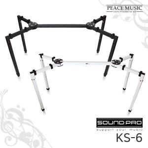KS-6/거미다리스탠드/키보드스탠드/SP4-8/SP4-7/RD700