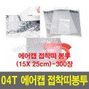 04T 에어캡 접착띠봉투(15X25+4cm-300장)-1개/뽁뽁이