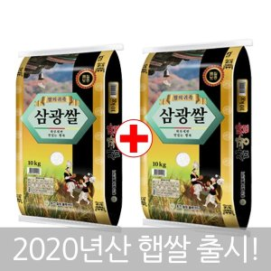 맛있는 삼광쌀 10kg+10kg 20년산 햅쌀 (박스포장)