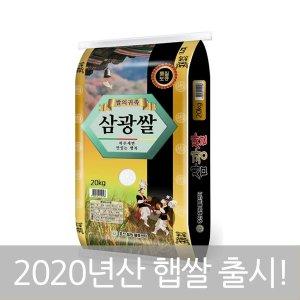 맛있는 삼광쌀 20kg 20년산 햅쌀 (박스포장)