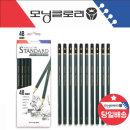 스탠다드 연필 4B (10자루)드로잉 스케치 미술 연필