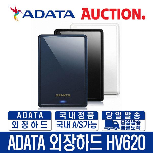 ADATA 공식대리점 HV620S USB3.1 슬림 외장하드 1TB