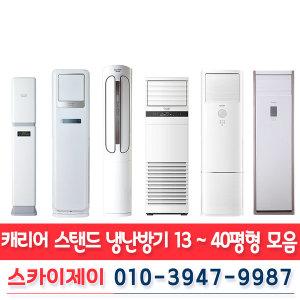 인버터 스탠드 냉난방기 13~40평형 모음 CPV-Q132TA