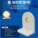 LETS 돔 카메라 브라켓 CCTV 용 (단독 판매 불가)