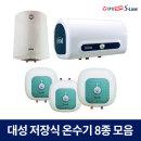 대성쎌틱 전기온수기 8종 모음 SG15 1.5KW 하향식