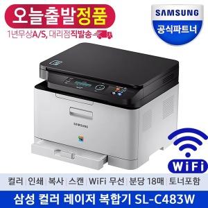 SL-C483W 컬러 레이저복합기 무선지원 WiFi (토너포함)