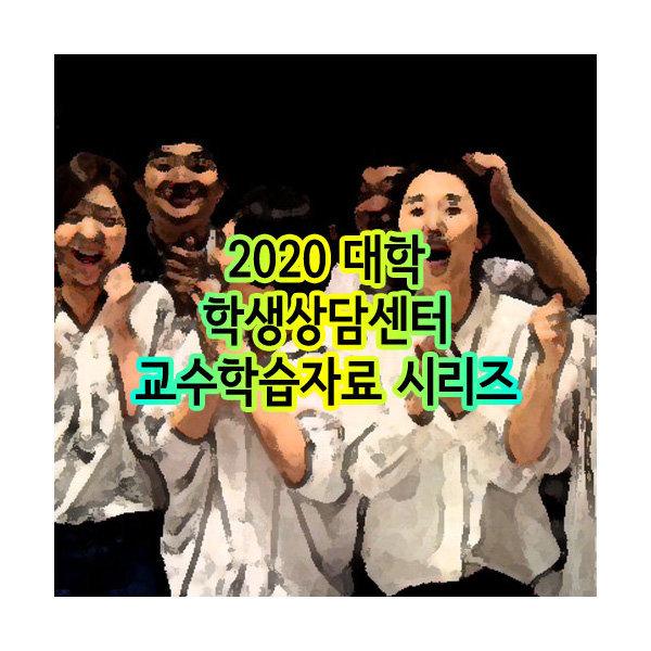 2020 대학 학생상담센터 교수학습자료 시리즈 DVD