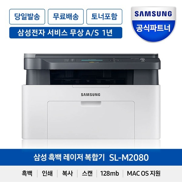 SL-M2080 토너포함 흑백레이저복합기/프린터기 DT