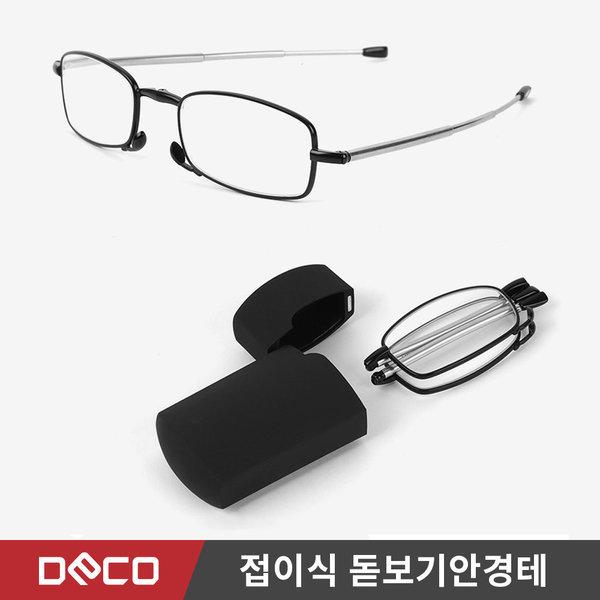 데코라이프 3단 접이식 휴대용 돋보기안경 (렌즈없음)