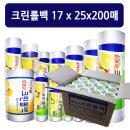크린롤백17x25x200매x30개 위생 비닐 업소용 박스판매