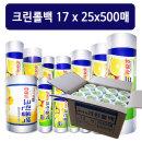 크린 롤백17x25x500매x25개 위생 비닐 업소용 박스판매