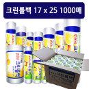 크린롤백17x25x1000매x16개 위생 비닐 업소용 박스판매