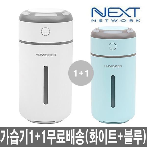 NEXT-230MH 가습기/미니/초음파(화이트+블루 빅스마일