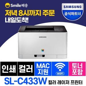 SL-C433W 컬러 레이저 프린터 토너포함 +인증점+