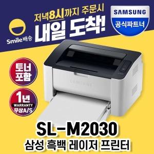 P..SL-M2030 삼성흑백레이저프린터기 토너포함 신제품