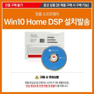 윈도우10 Home 정품 DSP 개봉설치 단품구매불가
