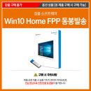 윈도우10 HOME 정품 FPP 개봉설치 단품구매불가