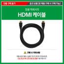 HDMI 케이블 단품구매불가