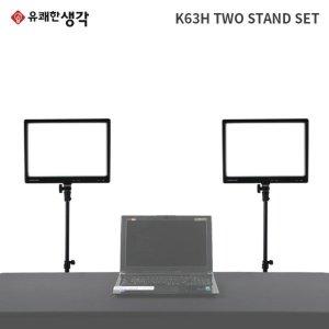 유쾌한생각 룩스패드 K63H 투스탠드세트 컴퓨존