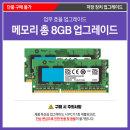 램총8GB UP (강력추천) 단품구매불가