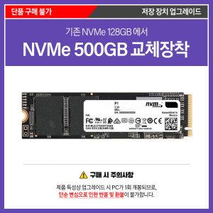NVMe SSD 512GB 교체장착 윈도우usb(미정품) 증정