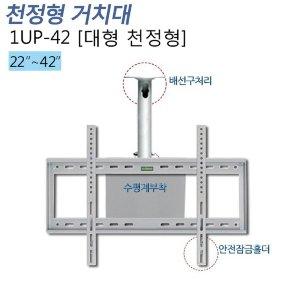 1UP-42 천장형 TV/모니터/프로젝터 거치대(블랙)