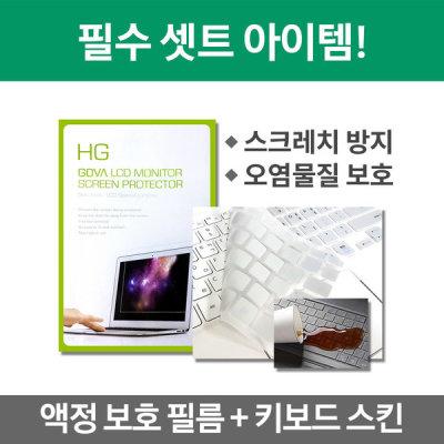 액정보호필름 + 전용키스킨 세트 / G78A 추가옵션