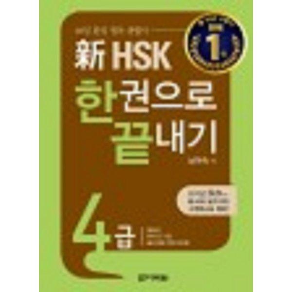 신 HSK 한권으로 끝내기 4급 : 40일 완성 필독 종합서