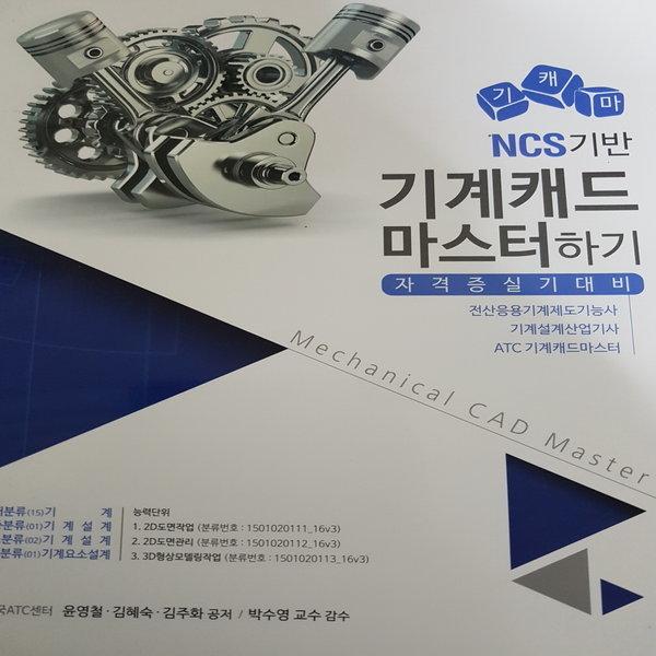 NCS 기반 기계캐드 마스터하기 /윤영철외.엠듀.2018년