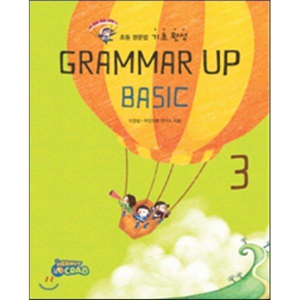 Grammar up basic 3  이경실 허밋크랩 연구소