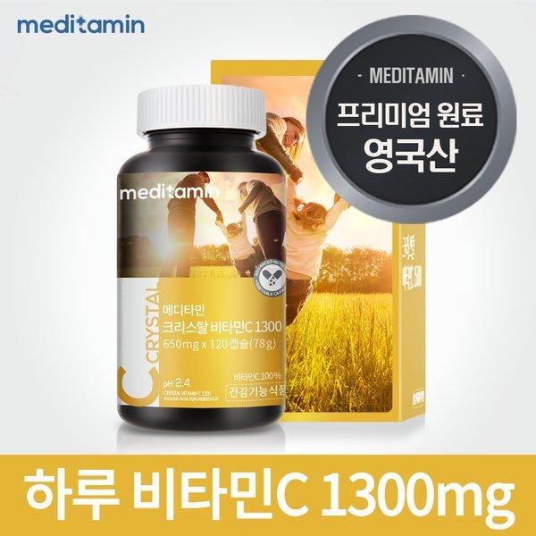 메디타민 크리스탈 비타민C 1300 2개월분 영국산