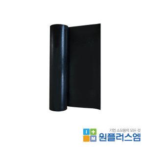 검정 고무판 910mmX10MX4.8t