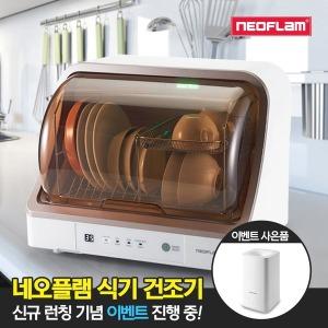 (S) 프리미엄 UV 식기건조기 NFDW-0118