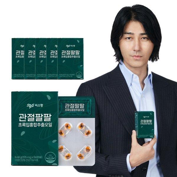 씨스팡 차승원이 선택한 초록입홍합추출오일 관절팔팔 12주분 (56캡슐 6박스)