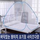 원터치 단문모기장 바닥있음 텐트 실내 침대 120X190